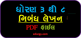 FIRST SEMESTER 3 TO 8 ALL SUBJECT ESSAY ALL SUBJECT ESSAY DOWNLOAD KARO- USEFUL FOR ALL SCHOOL AND TEACHER.