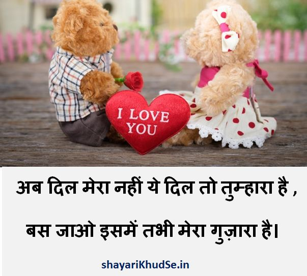 latest dil shayari images, latest dil shayari images collection