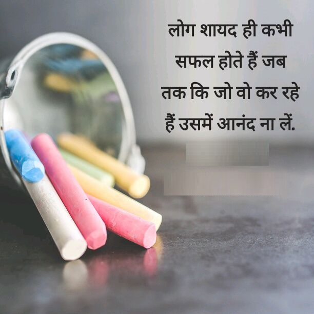 Success Quotes For Life In Hindi 97148 Loadtve