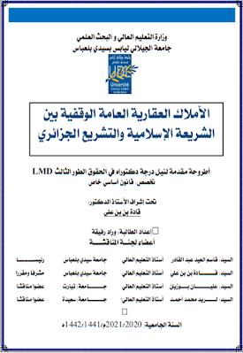 أطروحة دكتوراه: الأملاك العقارية العامة الوقفية بين الشريعة الإسلامية والتشريع الجزائري PDF