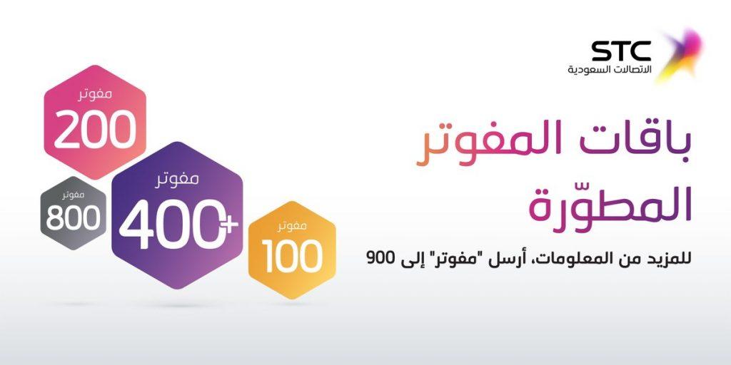 باقة الموفوتر100 الشهرية من STC السعودية - موقع فونك