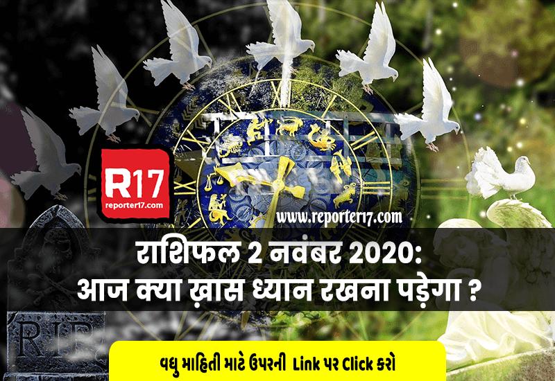आज का राशिफल 2020