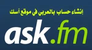 انشاء حساب اسك بالعربي, تسجيل جديد في ask.fm , ask.fm sign up