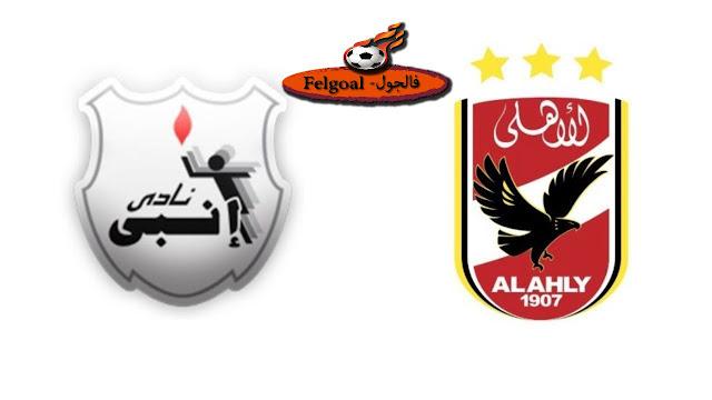 القنوات الناقلة والتشكيل المتوقع لمباراة الأهلي وإنبي بتاريخ 09-08-2020 الدوري المصري
