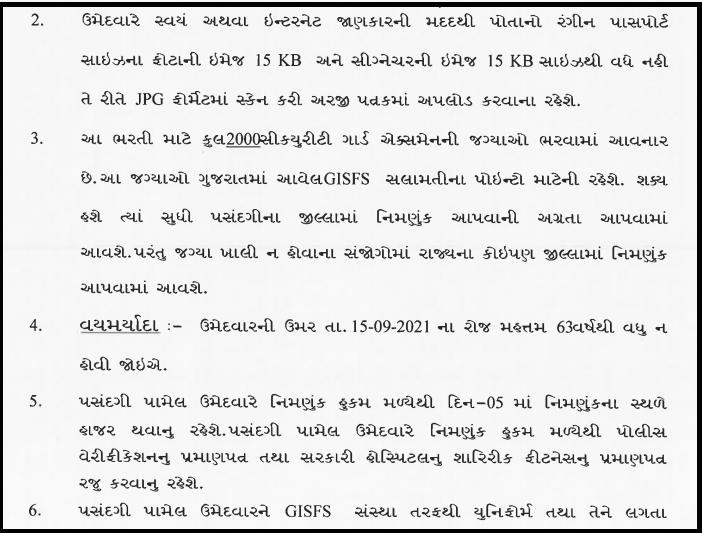 GISFS Ahemdabad 2000 Security Guard Bharti 2021 (OJAS)