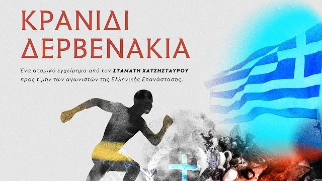 Ι. Μαντζούνης: Συγχαρητήρια στον συμπατριώτη μας αθλητή μεγάλων αποστάσεων Σταμάτη Χατζησταύρο