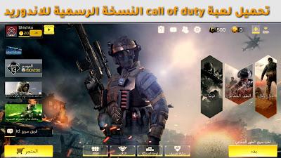 لعبة call of duty توفرت عبر متجر بلاي