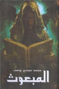 روايات عربية : تحميل رواية المبعوث PDF