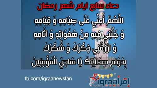 دعاء اليوم السابع من شهر رمضان | ادعية شهر رمضان 2016 | دعاء سادس يوم رمضان