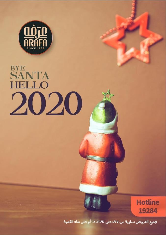 عروض عرفة اخوان الفيوم من 27 يناير حتى 12 فبراير 2020 هاللو سانتا