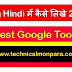 Blog Hindi Me Kaise Likhe 2020 Best Google Tools