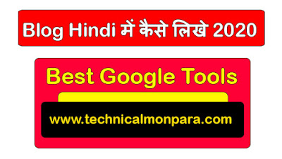 Blog Hindi Me Kaise Likhe 2020 Best Google Tools