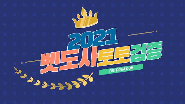 벳도사 토토검증 커뮤니티 2021 소개