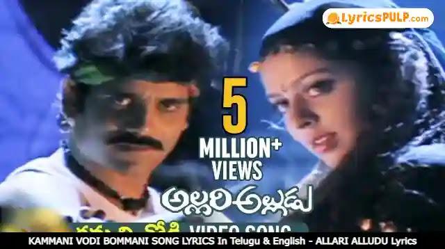 KAMMANI VODI BOMMANI SONG LYRICS In Telugu & English - ALLARI ALLUDU Lyrics