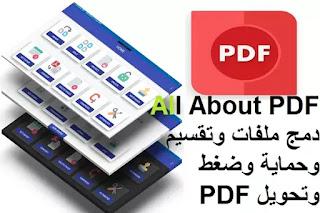 All About PDF 3-157 دمج ملفات وتقسيم وحماية وضغط وتحويل PDF
