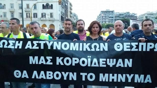 Οι αστυνομικοί της Θεσπρωτίας διαδήλωσαν στη ΔΕΘ