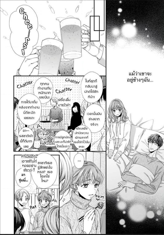 Koko kara wa Otona no Jikan desu. - หน้า 18