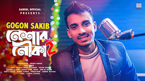 Neshar Nouka 2 Lyrics (নেশার নৌকা ২) Gogon Sakib | Sad Song