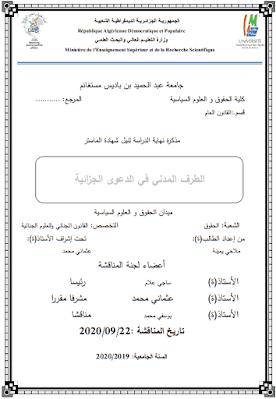 مذكرة ماستر: الطرف المدني في الدعوى الجزائية PDF
