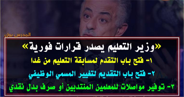 وزير التعليم يعلن فتح باب التقدم لوظائف المعلمين بدءا من الخميس 7 فبراير