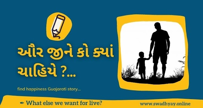 Find happiness Gujarati story-What else we want for live?