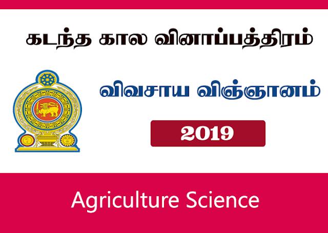 2019 August- Advanced Level Examination - Agriculture Science - Tamil Medium