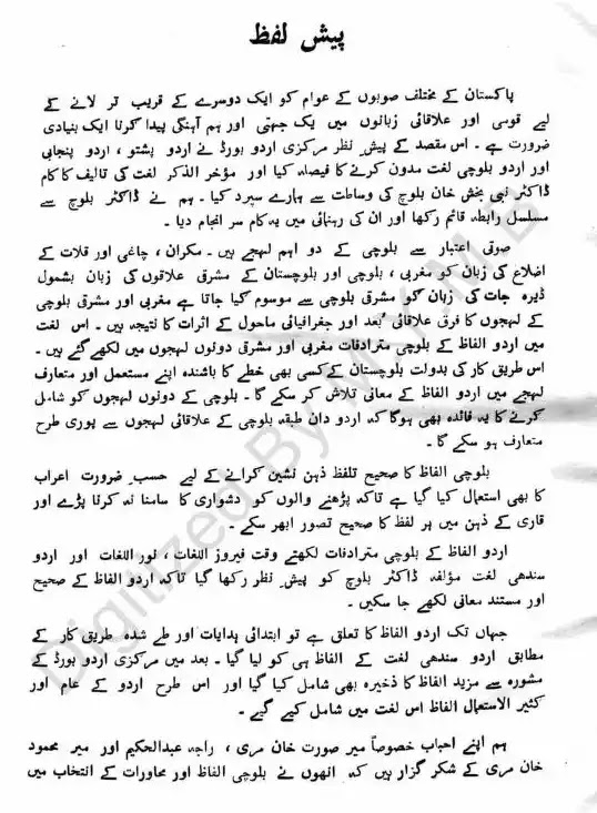Urdu to Balochi Dictionary Free