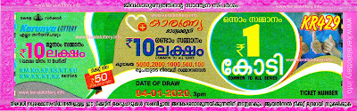 "keralalottery.info, ""kerala lottery result 4 1 2020 karunya kr 429"", 4th January 2020 result karunya kr.429 today, kerala lottery result 4.1.2020, kerala lottery result 4-1-2020, karunya lottery kr 429 results 04-01-2020, karunya lottery kr 429, live karunya lottery kr-429, karunya lottery, kerala lottery today result karunya, karunya lottery (kr-429) 04/01/2020, kr429, 4/1/2020, kr 429, 04.01.2020, karunya lottery kr429, karunya lottery 4.1.2020, kerala lottery 4/1/2020, kerala lottery result 4-1-2020, kerala lottery results 4 1 2020, kerala lottery result karunya, karunya lottery result today, karunya lottery kr429, 4-1-2020-kr-429-karunya-lottery-result-today-kerala-lottery-results, keralagovernment, result, gov.in, picture, image, images, pics, pictures kerala lottery, kl result, yesterday lottery results, lotteries results, keralalotteries, kerala lottery, keralalotteryresult, kerala lottery result, kerala lottery result live, kerala lottery today, kerala lottery result today, kerala lottery results today, today kerala lottery result, karunya lottery results, kerala lottery result today karunya, karunya lottery result, kerala lottery result karunya today, kerala lottery karunya today result, karunya kerala lottery result, today karunya lottery result, karunya lottery today result, karunya lottery results today, today kerala lottery result karunya, kerala lottery results today karunya, karunya lottery today, today lottery result karunya, karunya lottery result today, kerala lottery result live, kerala lottery bumper result, kerala lottery result yesterday, kerala lottery result today, kerala online lottery results, kerala lottery draw, kerala lottery results, kerala state lottery today, kerala lottare, kerala lottery result, lottery today, kerala lottery today draw result"