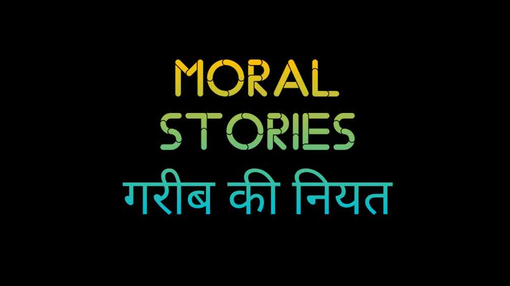 Any-Moral-Stories-In-Hindi-For-Kids