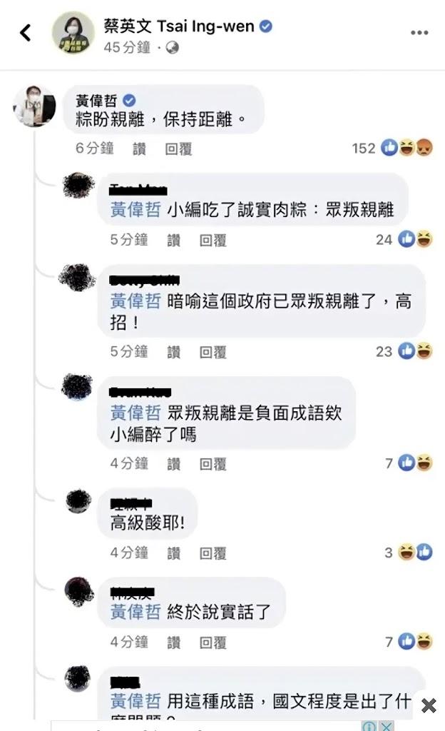 「粽盼親離」成網路搜尋新熱詞|留言大歪樓|小編因誤用向總統抱歉
