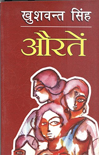 औरतें | Auratien Hindi PDF Download Free