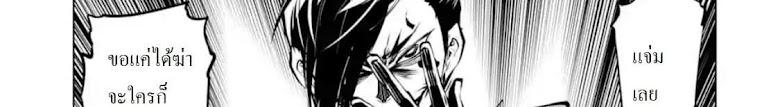 Tensei Kenja no Isekai Life - หน้า 54