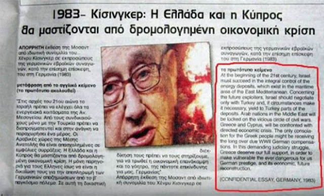 Κίσινγκερ 1983: Η Ελλάδα Και Η Κύπρος Θα Μαστίζονται Απο Δρομολογημένη Οικονομική Κρίση….!