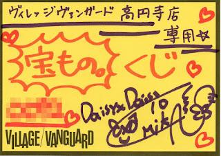 ヴィレッジヴァンガード高円寺店
