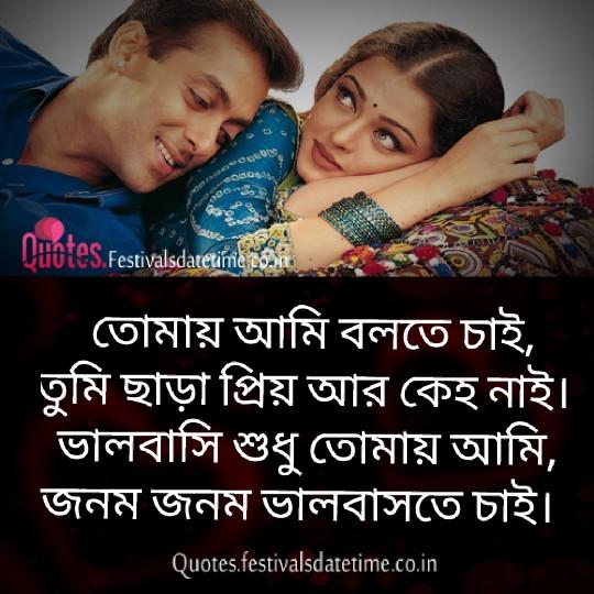 Instagram & Facebook Bangla Love Shayari Free Download & share