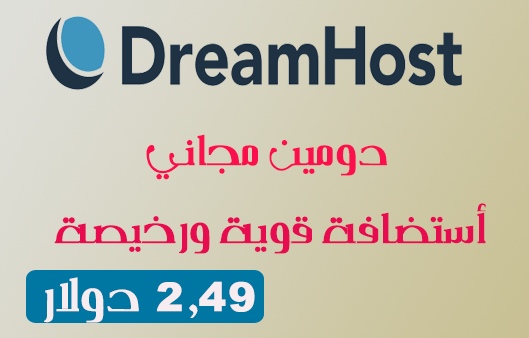 أستضافة رخيصة 2.49$ من موقع Dreamhost