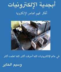 أفكار لفهم العناصر الالكترونية  pdf