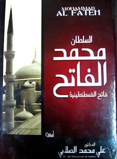 كتاب السلطان محمد الفاتح - فاتح القسطنطينية