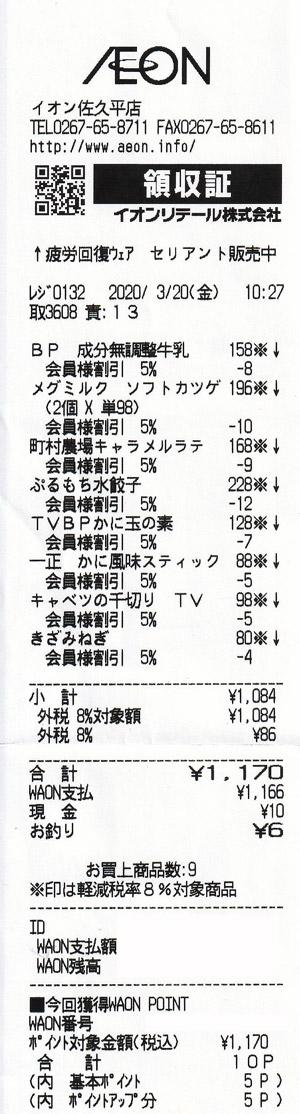 イオン 佐久平店 2020/3/20 のレシート