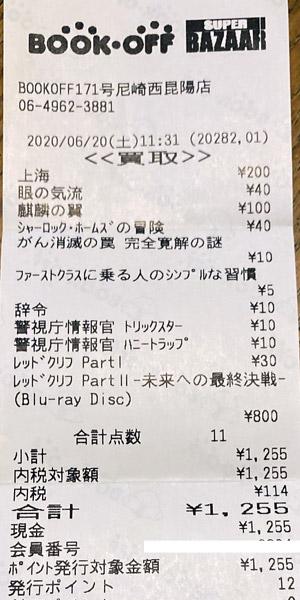 BOOKOFF SUPER BAZAAR 171号尼崎西昆陽店 2020/6/20 買い取りのレシート