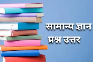सामान्य ज्ञान प्रश्न उत्तर - general knowledge in hindi सामान्य ज्ञान प्रश्न उत्तर सहित,  सामान्य ज्ञान प्रश्न उत्तर, सामान्य ज्ञान के प्रश्न उत्तर हिन्दी प्रश्नोत्तरी, अक्सर प्रतियोगी परीक्षाओं में सामान्य ज्ञान के प्रश्न पूछे, सामान्य ज्ञान के 10 प्रश्न, सामान्य ज्ञान के प्रश्न, सामान्य ज्ञान प्रश्नोत्तरी।