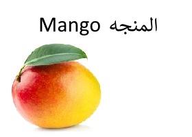المنجه : Mango