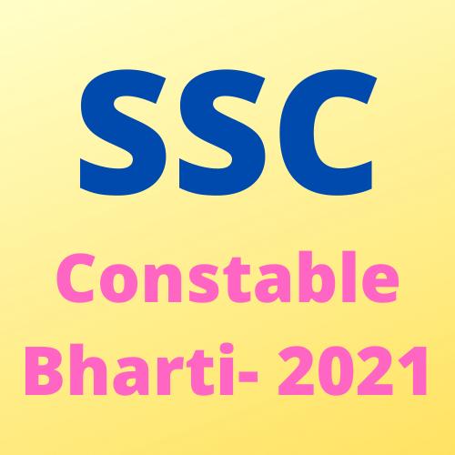 SSC Constable General Duty in CAPF, NIA, SSF, Assam Rifle Bharti 2021-  एसएससी कांस्टेबल जनरल ड्यूटी सीएपीएफ, एनआईए, एसएसएफ, असम राइफल भर्ती  2021