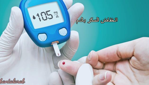 انخفاض السكر بالدم Low blood sugar