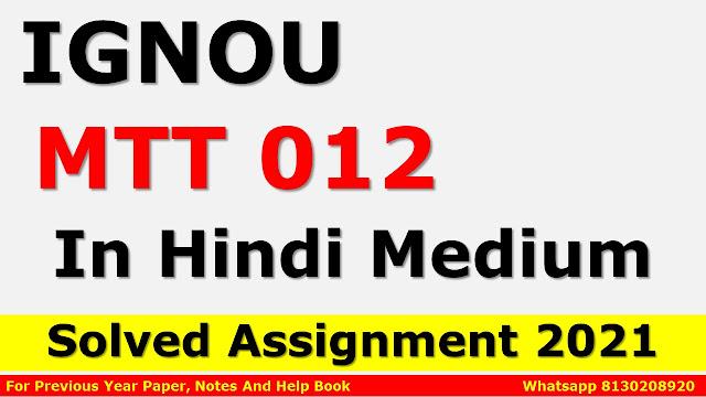 MTT 012 Solved Assignment 2021
