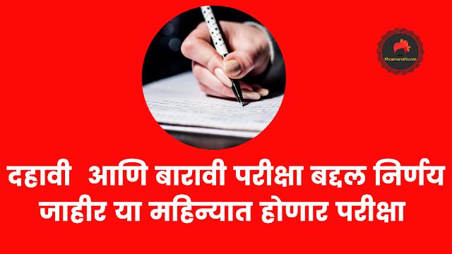 दहावी आणि बारावी परीक्षा बद्दल निर्णय जाहीर या महिन्यात होणार परीक्षा।MARATHI NEWS
