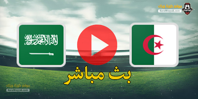 نتيجة مباراة السعودية والجزائر اليوم 6 يوليو 2021 في كأس العرب تحت 20 سنة