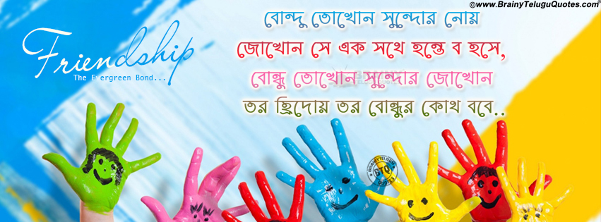 Bengali Friendship Quotes For Facebook Cover Pictures