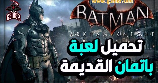 تحميل لعبة lego batman 3