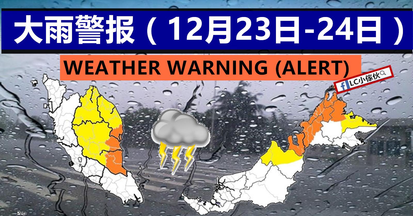 大雨 警報